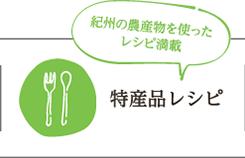 特産品レシピ 紀州農産物を使ったレシピ満載