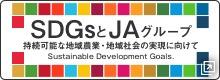 JAグループ和歌山とSDGs ~持続可能な地域農業・地域社会の実現に向けて~