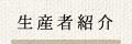 生産者紹介