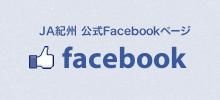 JA紀州 公式Facebookページ